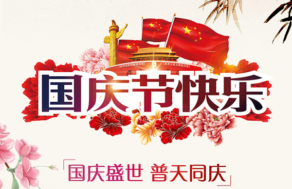 国庆-600.jpg
