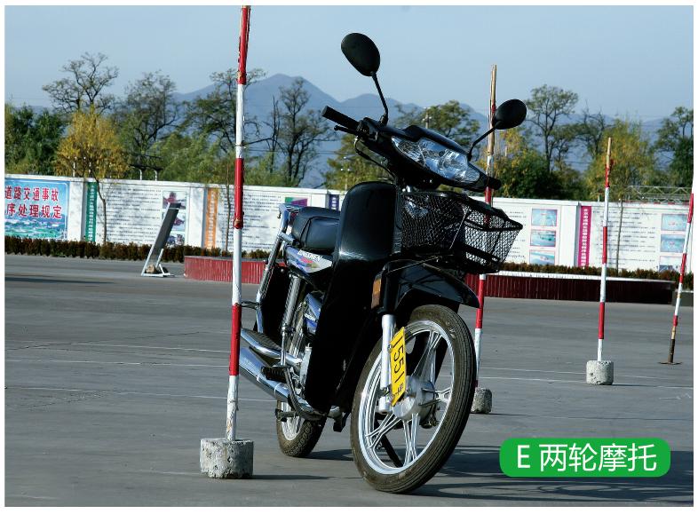 二轮摩托车E本