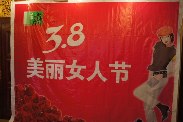 京都府驾校三八妇女节